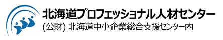 北海道プロフェッショナル人材センター