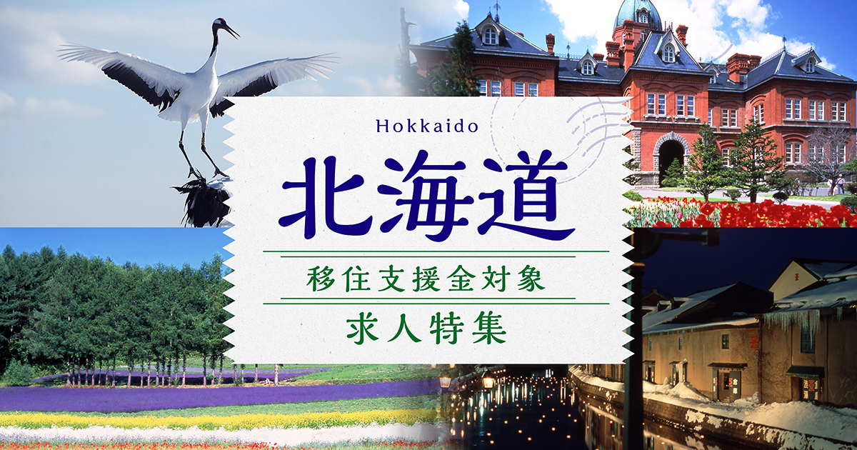 北海道移住支援金対象求人特集のイメージ