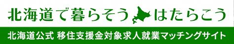 北海道公式 移住支援金対象求人就業マッチングサイトのイメージ